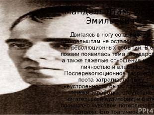 Маяковский Владимир Владимирович) Русский советский поэт. Родился в Грузии, в се