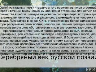 Анна Ахматова Одна из самых ярких, самобытных и талантливых поэтесс Серебряного