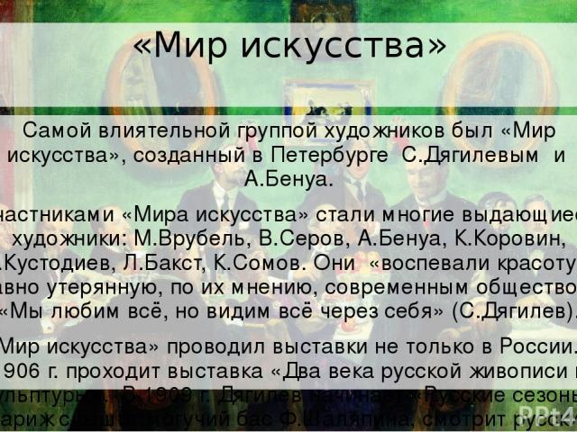 Валентин Александрович Серов (1856-1911) В.А.Серов завоевал признание уже в молодые годы. Его раннюю работу «Девочка с персиками» называли новым словом в русской живописи. Манера, в которой она написана, во многом близка пленэрной технике импрессион…