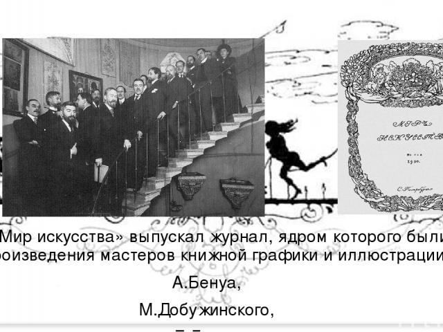 Портрет художника Исаака Левитана Портрет композитораН.А.Римского-Корсакова