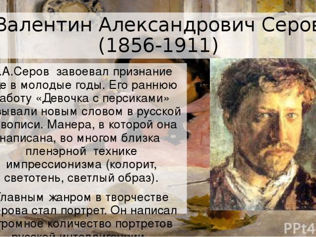 Михаил Александрович Врубель (1865-1910) Черты символизма наиболее ярко проявились в творчестве М.Врубеля. Это был необычайно одаренный художник, обладающий совершенно особым стилем и неповторимой манерой письма. Он тяготел к сказочным образам и уме…