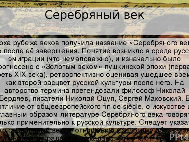 Символизм Поэзия русского серебряного века в 1905-1907 гг. претерпевает изменения. Большинство символистов, ориентируясь на происходящие в стране общественно-политические события, пересматривают свои взгляды на мир и красоту. Последняя теперь понима…
