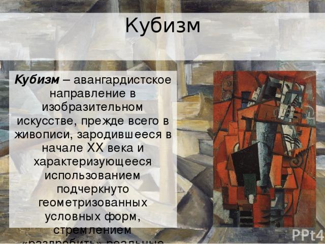 Футуризм Серебряный век в русской поэзии породил еще одно интересное направление под названием