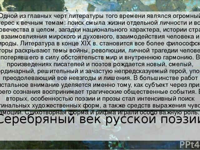 Анна Ахматова Одна из самых ярких, самобытных и талантливых поэтесс Серебряного века Анна Горенко, более известная своим почитателям как Ахматова, прожила длинную и насыщенную трагическими событиями жизнь. Эта гордая и одновременно хрупкая женщина б…