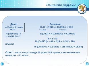 Дано: Решение: n (CuO) = 0,1 моль CuO + 2HNO3 = Cu(NO3)2 + H2O HNO3 n = 1 моль n