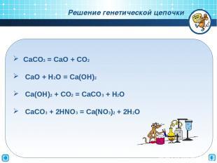 СaCO3 = CaO + CO2 CaO + H2O = Ca(OH)2 Ca(OH)2 + CO2 = CaCO3 + H2O CaCO3 + 2HNO3