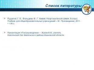 Список литературы Рудзитис Г. Е., Фельдман Ф. Г. Химия. Неорганическая химия. 8