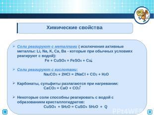 Химические свойства Соли реагируют с металлами ( исключения активные металлы: Li