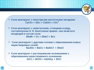 Соли реагируют с некоторыми кислотными оксидами: CaCO3 + SiO2 = CaSiO3 + CO2 Сол