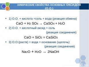 ХИМИЧЕСКИЕ СВОЙСТВА ОСНОВНЫХ ОКСИДОВ (О.О.) 1) О.О. + кислота =соль + вода (реак