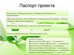Паспорт проекта Тип проекта: Познавательно-исследовательский-творческо-продуктив