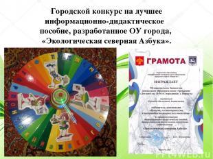Городской конкурс на лучшее информационно-дидактическое пособие, разработанное О