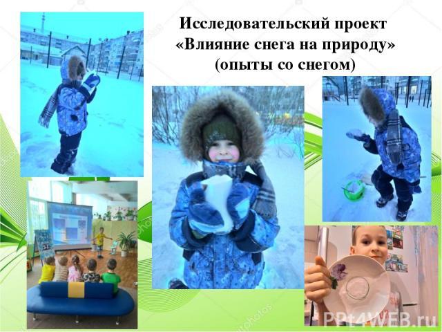 Исследовательский проект «Влияние снега на природу» (опыты со снегом)