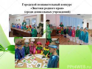 Городской познавательный конкурс «Знатоки родного края» (среди дошкольных учрежд