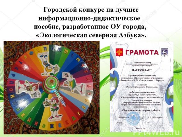 Городской конкурс на лучшее информационно-дидактическое пособие, разработанное ОУ города, «Экологическая северная Азбука».