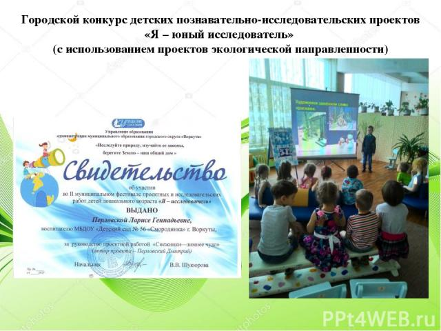 Городской конкурс детских познавательно-исследовательских проектов «Я – юный исследователь» (с использованием проектов экологической направленности)