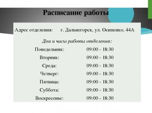 Расписание работы Адрес отделения: г. Дальнегорск, ул. Осипенко, 44А Дни и часы