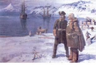 4 июня 1741 года направились на юго-восток искать Американский материк. Попав в