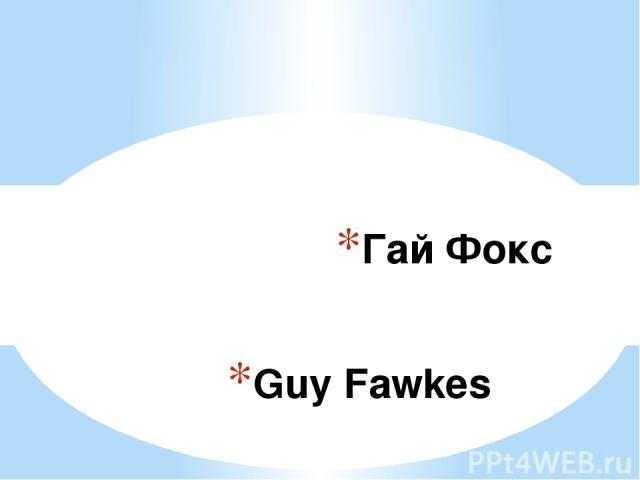 Guy Fawkes Гай Фокс