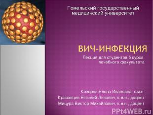 Лекция для студентов 5 курса лечебного факультета Козорез Елена Ивановна, к.м.н.