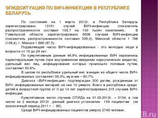 ЭПИДСИТУАЦИЯ ПО ВИЧ-ИНФЕКЦИИ В РЕСПУБЛИКЕ БЕЛАРУСЬ По состоянию на 1 марта 2012г
