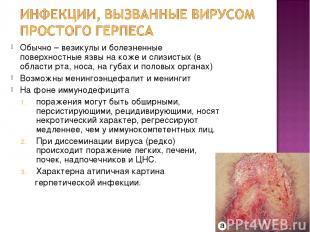 Обычно – везикулы и болезненные поверхностные язвы на коже и слизистых (в област