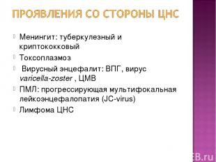 Менингит: туберкулезный и криптококковый Токсоплазмоз Вирусный энцефалит: ВПГ, в