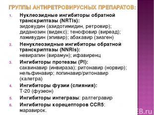 Нуклеозидные ингибиторы обратной транскриптазы (NRTls): зидовудин (азидотимидин,