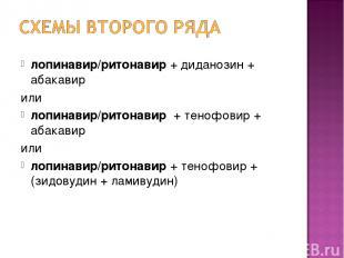 лопинавир/ритонавир + диданозин + абакавир или лопинавир/ритонавир + тенофовир +