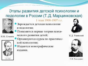 Этапы развития детской психологии и педологии в России (Т.Д. Марцинковская) И.М.