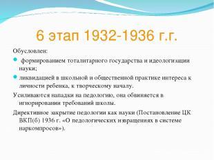 6 этап 1932-1936 г.г. Обусловлен: формированием тоталитарного государства и идео