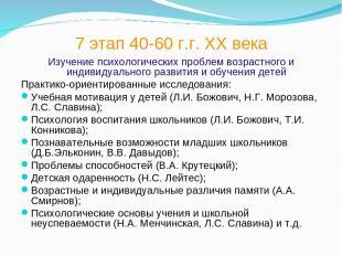 7 этап 40-60 г.г. XX века Изучение психологических проблем возрастного и индивид