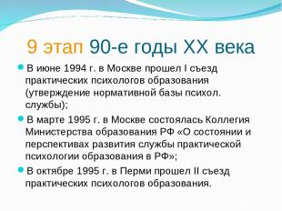 9 этап 90-е годы XX века В июне 1994 г. в Москве прошел I съезд практических пси