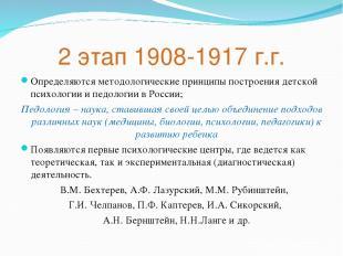 2 этап 1908-1917 г.г. Определяются методологические принципы построения детской