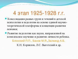 4 этап 1925-1928 г.г. Консолидация разных групп и течений в детской психологии и