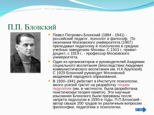 П.П. Блонский Павел Петрович Блонский (1884 - 1941) - российский педагог, психол