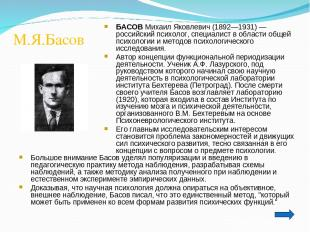 М.Я.Басов Большое внимание Басов уделял популяризации и введению в педагогическу