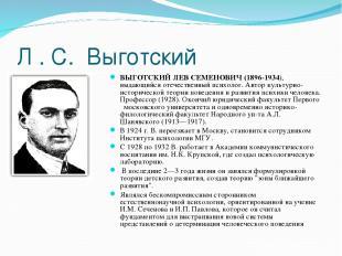 Л . С. Выготский ВЫГОТСКИЙ ЛЕВ СЕМЕНОВИЧ (1896-1934), выдающийся отечественный п