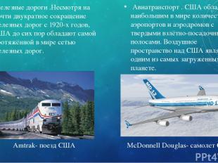 Amtrak- поезд США McDonnellDouglas- самолет США Авиатранспорт .США обладают н