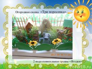 Огородная сказка «Три поросенка». 2 подготовительная группа «Ягодки».