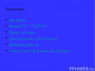 """Оглавление: Введение Мини-ГТУ """"ЧЗ РТИ"""" Виды топлива Достоинства и недостатки При"""