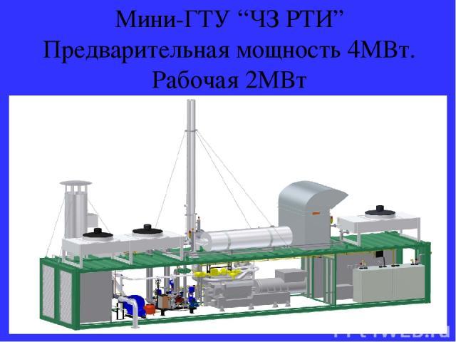 """Мини-ГТУ """"ЧЗ РТИ"""" Предварительная мощность 4МВт. Рабочая 2МВт"""
