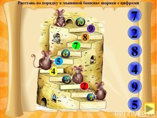 Расставь по порядку в мышиной башенке шарики с цифрами 2 4 5 7 8 9 7 2 8 4 9 5