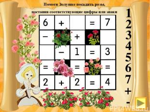 1 2 3 4 5 6 7 + - Помоги Золушке посадить розы, поставив соответствующие цифры и