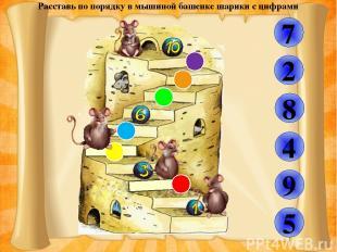 Расставь по порядку в мышиной башенке шарики с цифрами 7 2 8 4 9 5