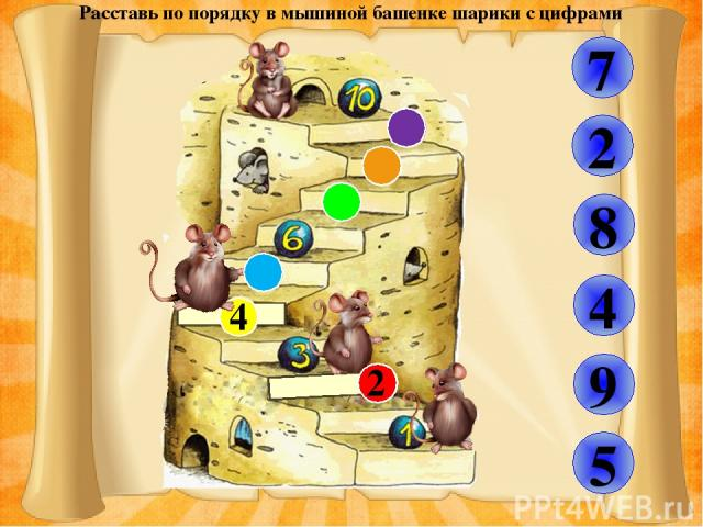 Расставь по порядку в мышиной башенке шарики с цифрами 2 4 7 2 8 4 9 5