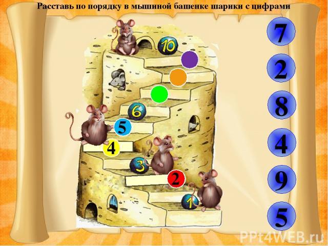 Расставь по порядку в мышиной башенке шарики с цифрами 2 4 5 7 2 8 4 9 5