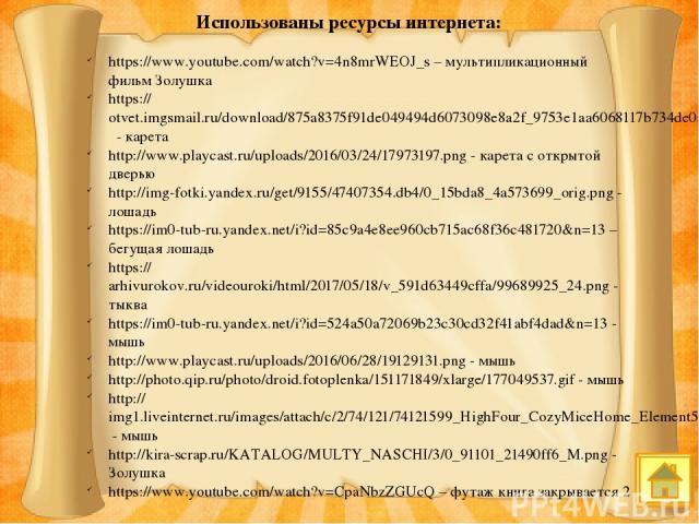 Использованы ресурсы интернета: https://www.youtube.com/watch?v=4n8mrWEOJ_s – мультипликационный фильм Золушка https://otvet.imgsmail.ru/download/875a8375f91de049494d6073098e8a2f_9753e1aa6068117b734de0a167444af5.gif - карета http://www.playcast.ru/u…