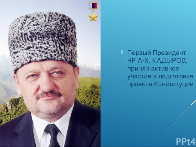 Первый Президент ЧР А-Х. КАДЫРОВ, принял активное участие в подготовке проекта Конституции.