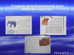 Создание детской рукописной книги «Ребятам о зверятах»